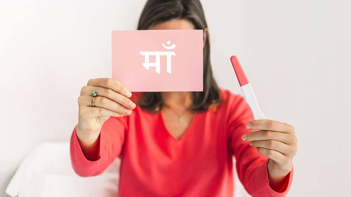 Garbhavastha ke lakshan aur pahchan