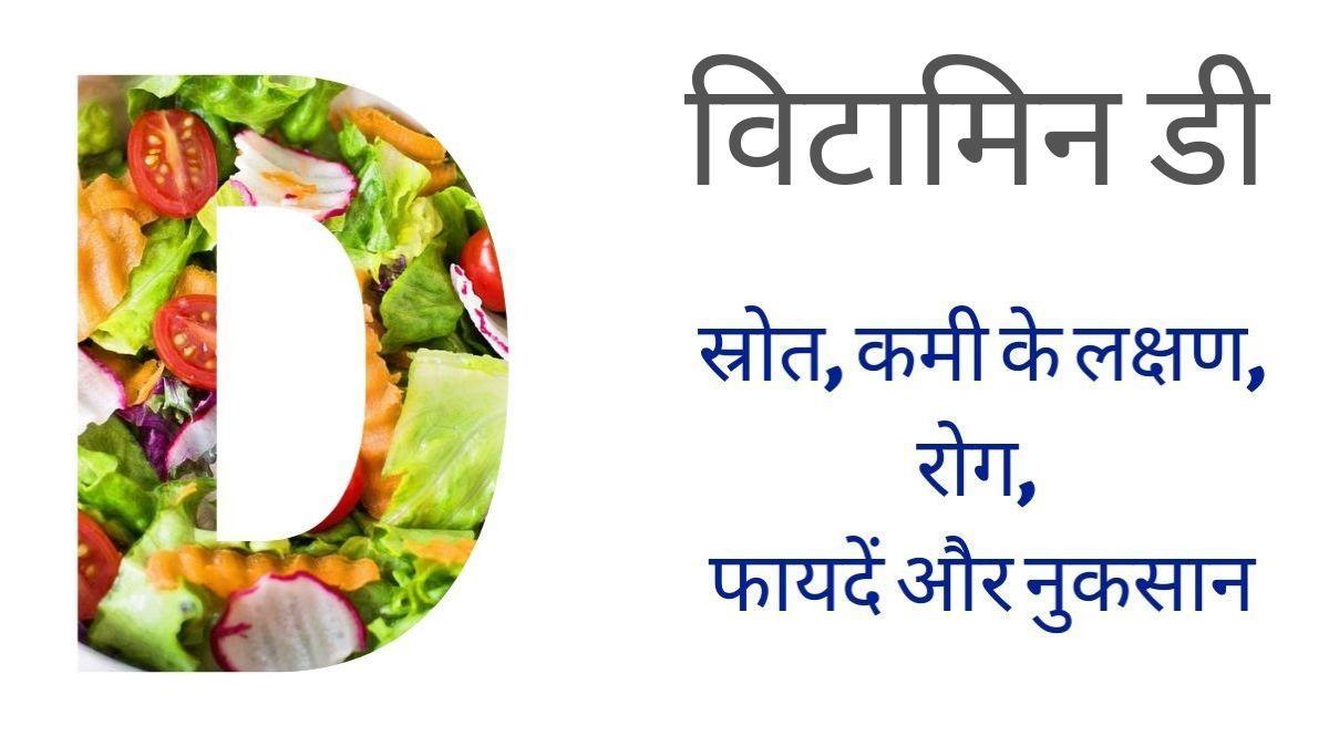 Vitamins D sources | Zealthy