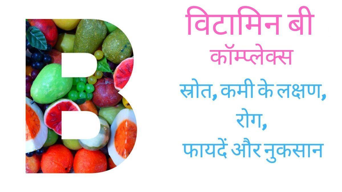 Vitamins B complex sources | Zealthy