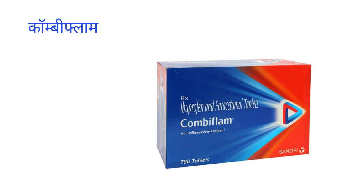 Combiflam tablet ke dose, upyog, fayde aur side-effects in hindi