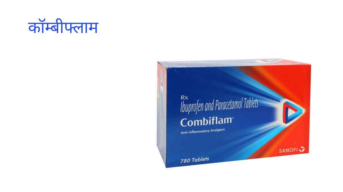 Combiflam_tablet_ke_dose__upyog__fayde_aur_side-effects_in_hindi