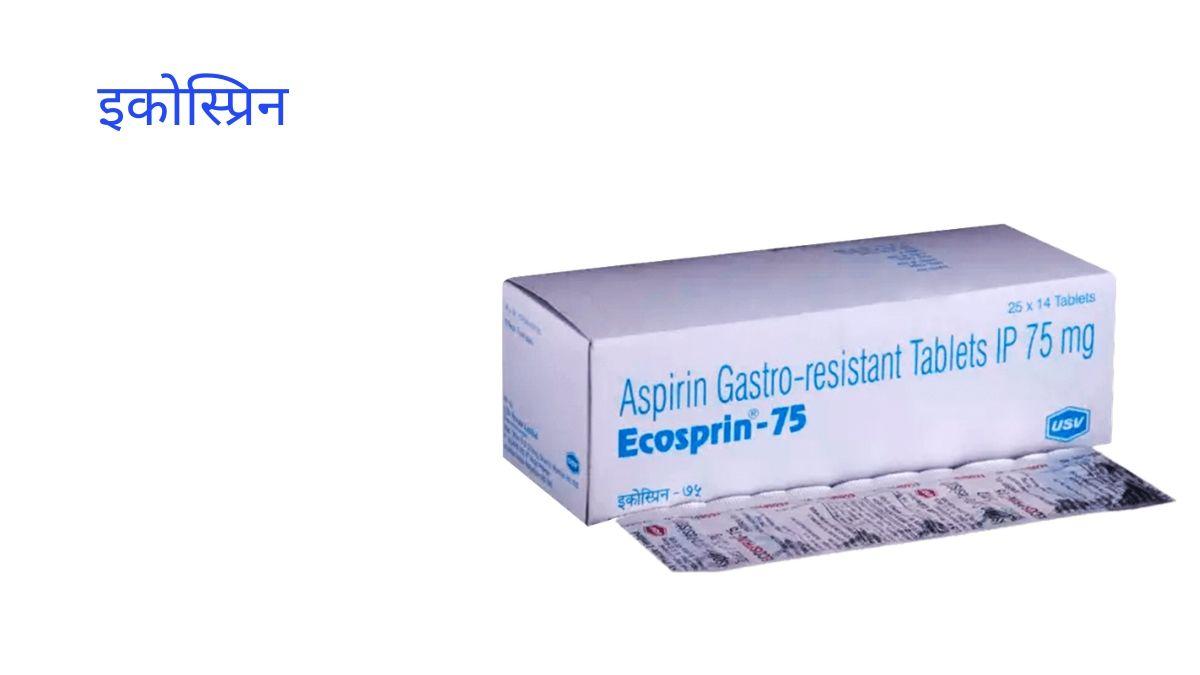 इकोस्प्रिन 75 एमजी टैबलेट - उपयोग, खुराक, चेतावनी और साइड-इफेक्ट्स