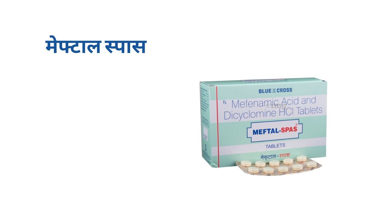 Meftal Spas tablet ke dose, upyog, fayde aur side-effects in hindi