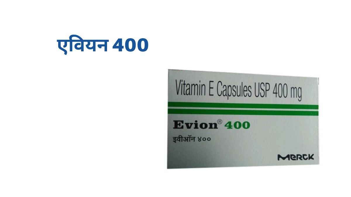 Evion 400 MG capsule ke dose, upyog, fayde aur side-effects in hindi