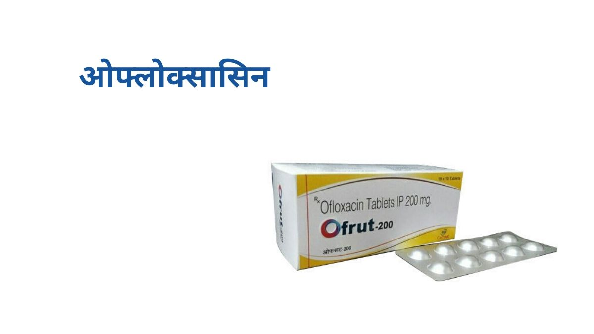Ofloxacin ke dose, upyog, fayde aur side-effects in hindi