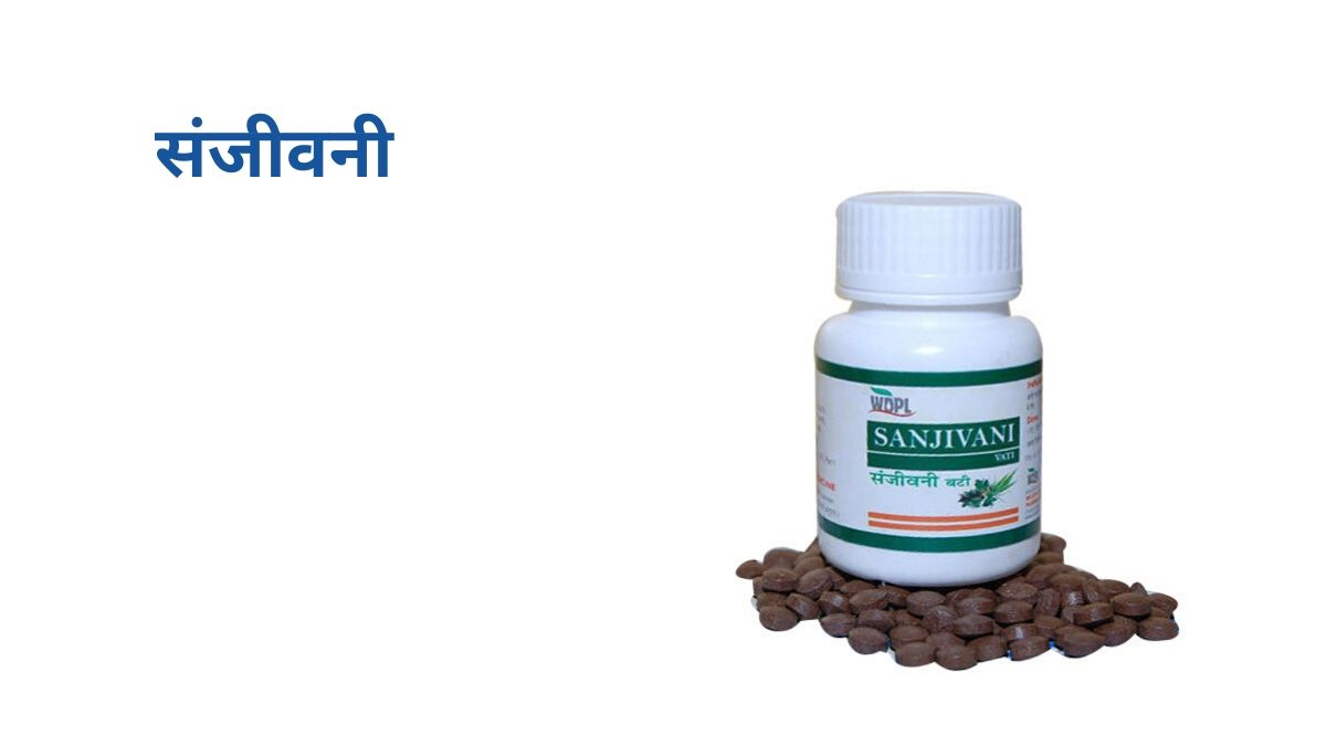 sanjeevani tablet ke dose, upyog, fayde aur side-effects in hindi