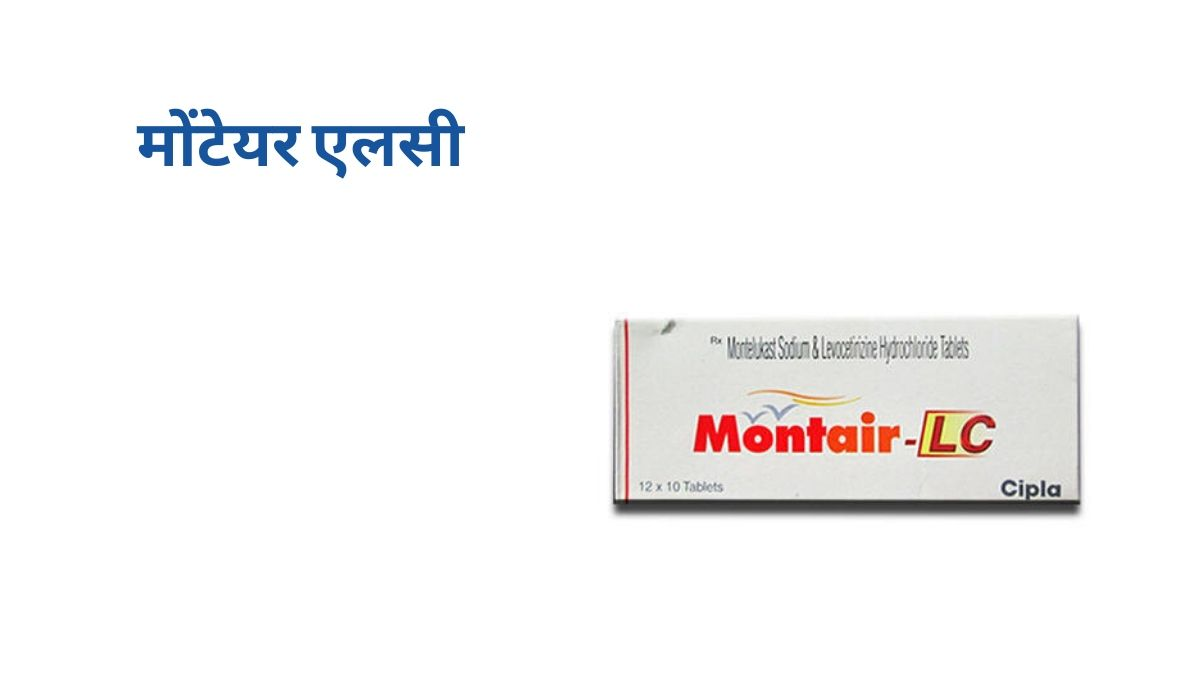 Montair-LC  tablet ke dose, upyog, fayde aur side-effects in hindi