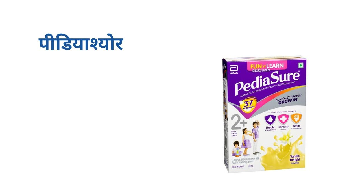PediaSure ke dose, upyog, fayde aur side-effects in hindi