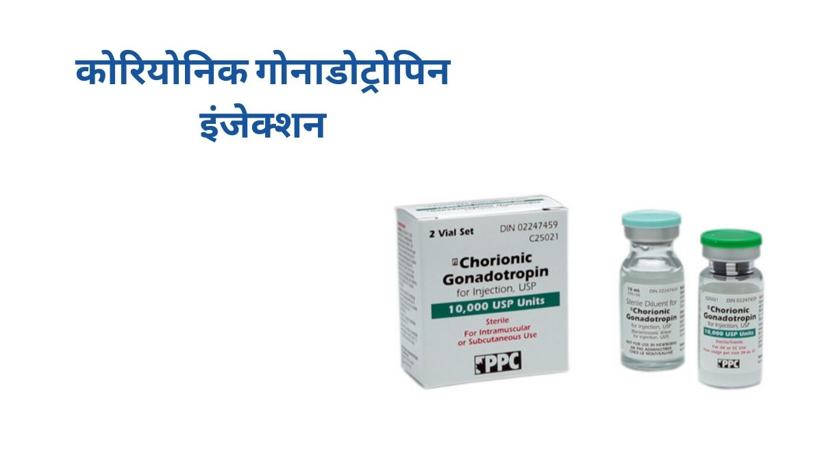 Chorionic Gonadotropin  Injection ke dose, upyog, fayde aur side-effects in hindi