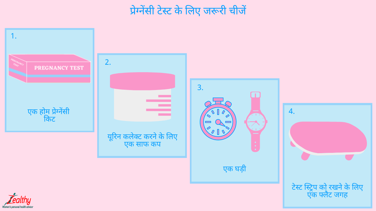 How_to_use_a_pregnancy_test_kit_in_hindi