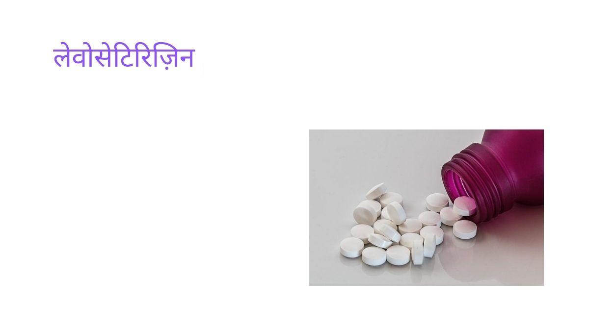 Levocetirizine dawa