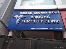 Amogha fertility clinic display image